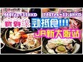 居日港人推薦新大阪JR站,HKD33勁抵超好味海鮮丼定食   480Yen restaurant Shioya Shin Osaka Shinkansen JR Shin Osaka