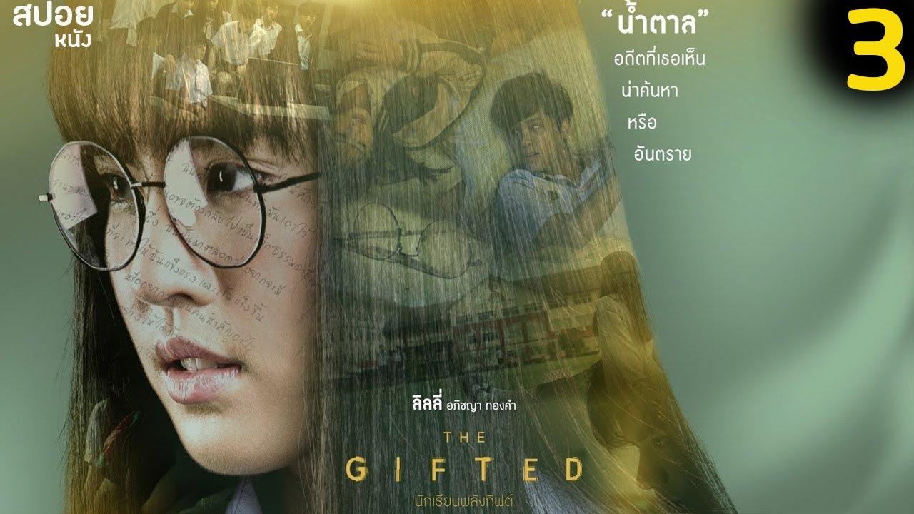 เธอสามารถรับรู้ถึงอดีต เมื่อได้สัมผัสกับอะไรก็ตาม| สปอย Series THE GIFTED นักเรียนพลังกิฟต์ | EP.3