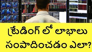 How to Be A Successful Trader | Intra Day Trading Tips and Strategies | Telugu Badi Stock Market