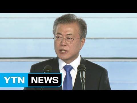 [현장영상] 문재인 대통령 73주년 광복절 경축사 (전문) / YTN