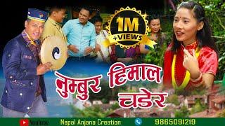 New Nepali Fapare Selo Juhari 2018//Numbur Himal// Bairagi Moktan & Doma Tamang/At.Solukhumbu.
