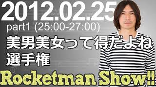 Rocketman Show!! 2012.02.25 放送分(1/2) 出演:Rocketman(ふかわり...