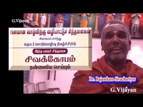 சிவக்கோபம் | நன்மையே செய்யும்  | Dr.Rajasekara Sivachariyar