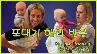 미국 엄마들의 포대기 아기 ᄏ…
