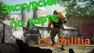 CS:GO - Экскурсия по карте cs_milita