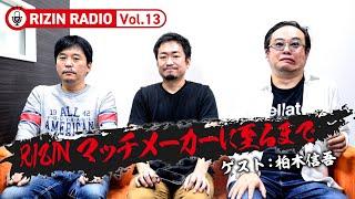 【RIZINマッチメーカーに至るまで】(ゲスト:柏木信吾) RIZIN RADIO -Vol.13-