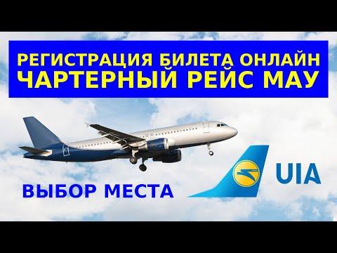 🎟️ Регистрация билета онлайн на ✈️ чартерный рейс МАУ
