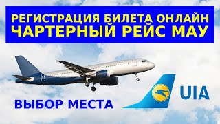🎟️ Регистрация билета онлайн на ✈️ чартерный рейс МАУ(, 2017-09-26T18:56:00.000Z)