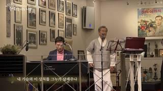 장사익 - 울어라 열풍아(백영호기념관)