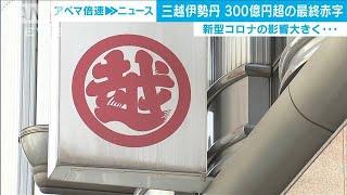 三越伊勢丹 305億円の最終赤字 店舗休業の影響大(20/07/29) - YouTube
