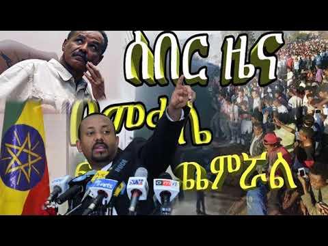 Ethiopia News today ሰበር ዜና መታየት ያለበት! November 18, 2018