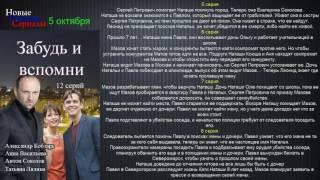Забудь и вспомни 2016 сериал/ Новые русские сериалы/ анонс.