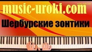 Урок фортепиано 6. М. Легран