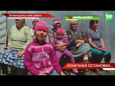 Два месяца частный автобус не ходит до села Акзигитово Зеленодольского района | ТНВ