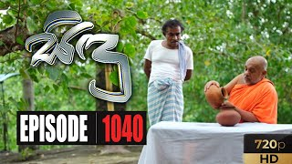 Sidu | Episode 1040 05th August 2020 Thumbnail