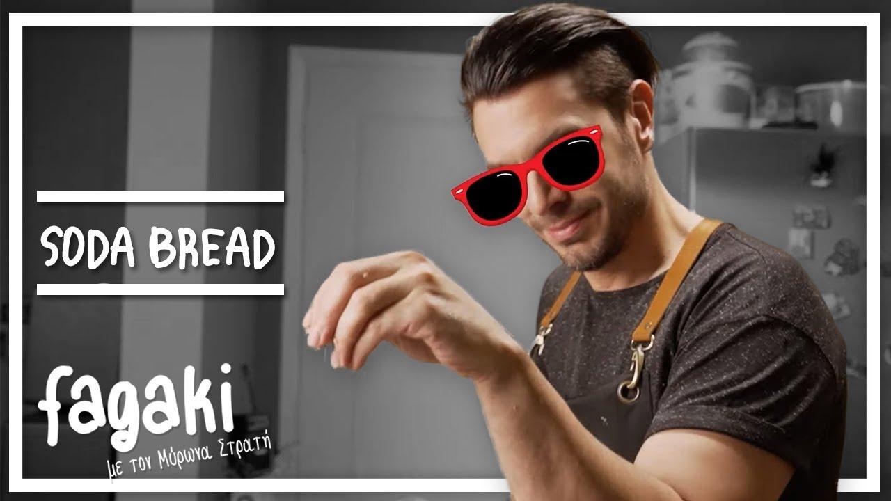 Soda bread (γρήγορο ψωμί χωρίς πλάσιμο) | Fagaki - E2 S1