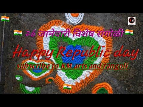 Republic day ,Maharashtra din 1 May special rangoli design by KM arts and rangoli.
