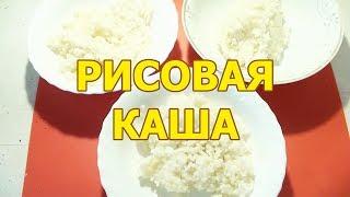РИСОВАЯ КАША НА ВОДЕ видео рецепт