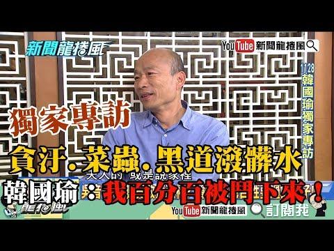 【精彩】選後獨家專訪-貪汙.菜蟲.黑道潑髒水 韓國瑜:我百分百被鬥下來!