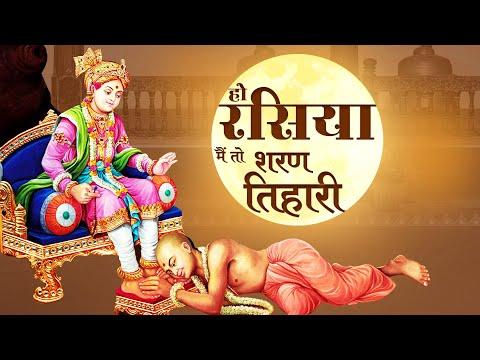 હો રસિયા મેં તો શરન તિહારી    Ho Rasiyaa Meto Sharan Tihaari    Swaminarayan Kirtan    SVG