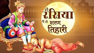 સ્વામિનારાયણ કીર્તન  | Swaminarayan Kirtan