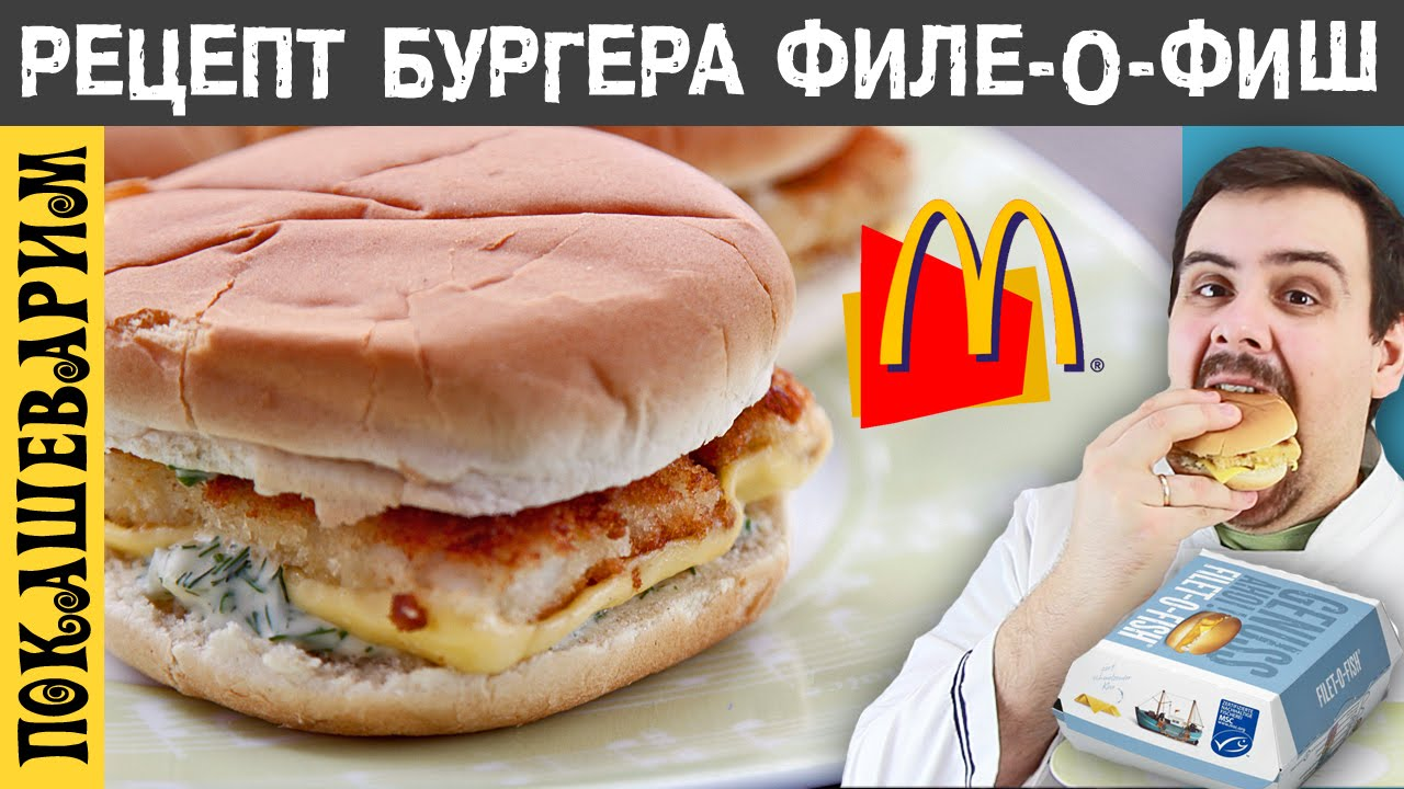как приготовить гамбургер филе-о-фиш