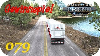 Realistisches Lets Play LP mit Story im American Truck Simulator in...