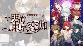 『明治東亰恋伽』OP「月灯りの狂詩曲」(KENN)叩いてみた。/Meiji Tokyo Renka Meikoi OP Tsukiakari no Rhapsody KENN Drum cover