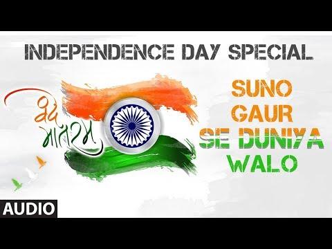 Suno Gaur Se Duniya Walo Independence Day...