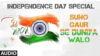 Suno Gaur Se Duniya Walo Independence Day Special | Jukebox | Patriotic Songs