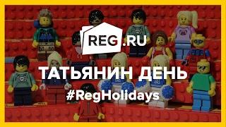 День российского студенчества или Татьянин день   REG.Holidays
