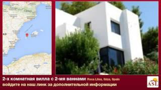 2-х комнатная вилла в продаже с 2-мя ваннами в Roca Llisa, Ibiza(, 2016-03-27T05:06:55.000Z)