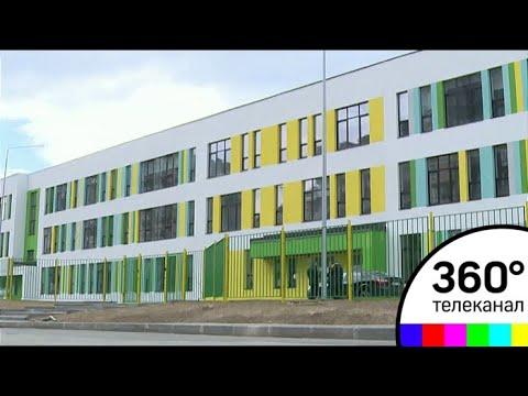 В Апрелевке достроили супертехнологичную школу