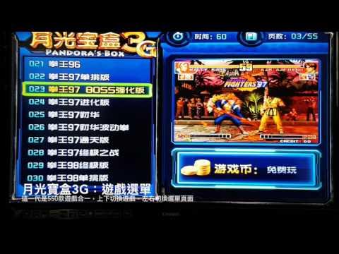 月光寶盒3G 開機片頭動畫與遊戲選單