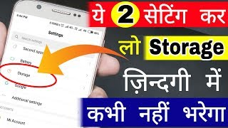 Sirf ye 2 Settings karo, Phone Ka storage kabhi full nhi hoga 2018-2019