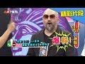 辛龍Call Out張秀卿!意外爆出「不為人知」的過去?!《真的?假的》2017.09.18