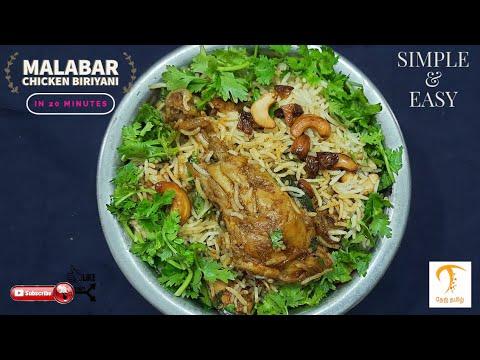 Malabar Chicken Biriyani / மலபார் சிக்கன் பிரியாணி / biryani recipe / കല്യാണ വീട് ധം ബിരിയാണി