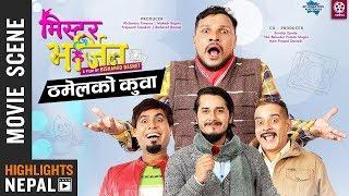 Thamel Ko Kuwa - Nepali Movie MR. VIRGIN Clip 2019   Gaurav Pahari, Bijay, Kamal Mani & Rabindra Jha