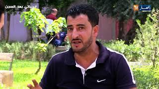شوفو حكايتي: حرب عصابات تجعل شاب يقضي نصف حياته في السجن