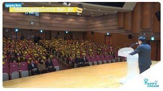 노인일자리 및 사회활동지원사업 발대식 개최_[2019.3.1주] 영상 썸네일