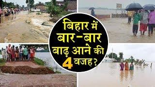 आखिर बिहार में हर साल क्यों होता है 'जल प्रलय' INDIA NEWS VIRAL