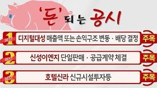 #호텔신라(008770), #신성이엔지(011930),…