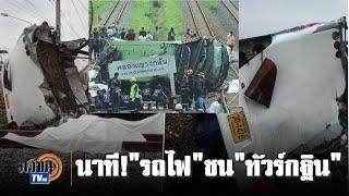 นาทีอุบัติเหตุ รถไฟชนรถบัสทอดกฐิน ชี้จุดอับมองไม่เห็น : Matichon TV