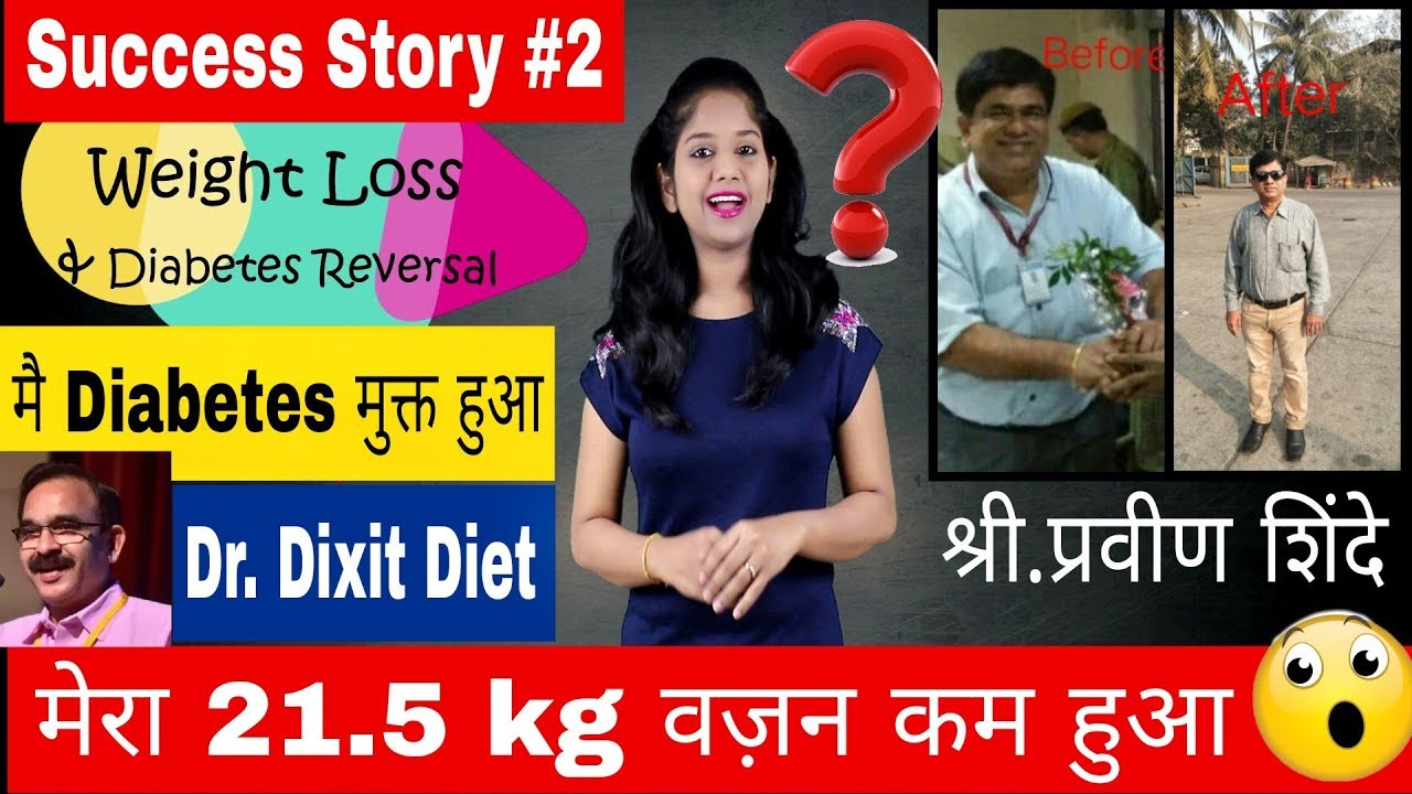 21 5 kg Weight loss Story Dr Dixit Weight loss Diet Plan | Dr