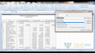Кейс: обработка таблиц из 1С Предприятие(В этом видео мы рассмотрим практический кейс от одной из наших читательниц: * консолидируем данные в таблиц..., 2013-10-31T17:23:10.000Z)
