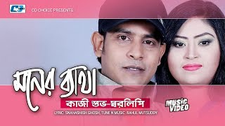 Moner Betha – Kazi Shuvo, Sharalipi Video Download