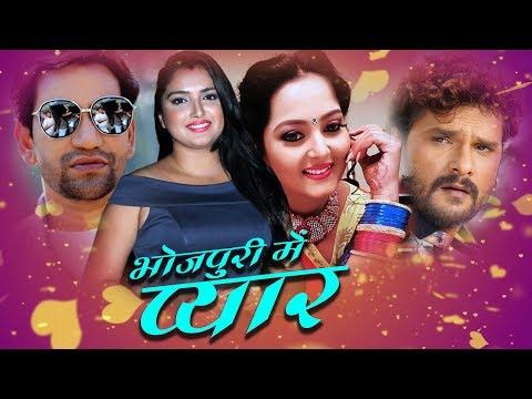 amrapali-dubey,-anjana-singh,-khesari-lal-yadav,-dinesh-lal-yada,-bhojpuri-romantic-video-|-wwr