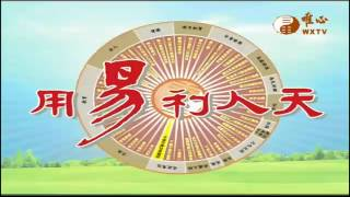 元伍法師 元然法師 元賀法師(3)【用易利人天171】| WXTV唯心電視台