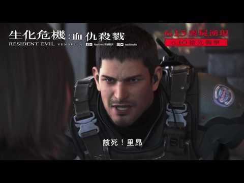生化危機:血仇殺戮 (Resident Evil: Vendetta)電影預告