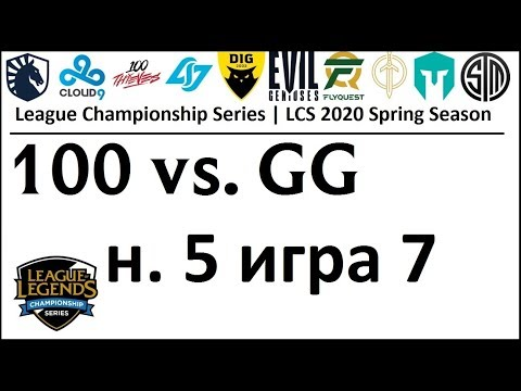 100 Vs. GG | Week 5 Day 2 LCS Spring 2020 | ЛЦС Чемпионат Америки | 100 Thieves Golden Guardian